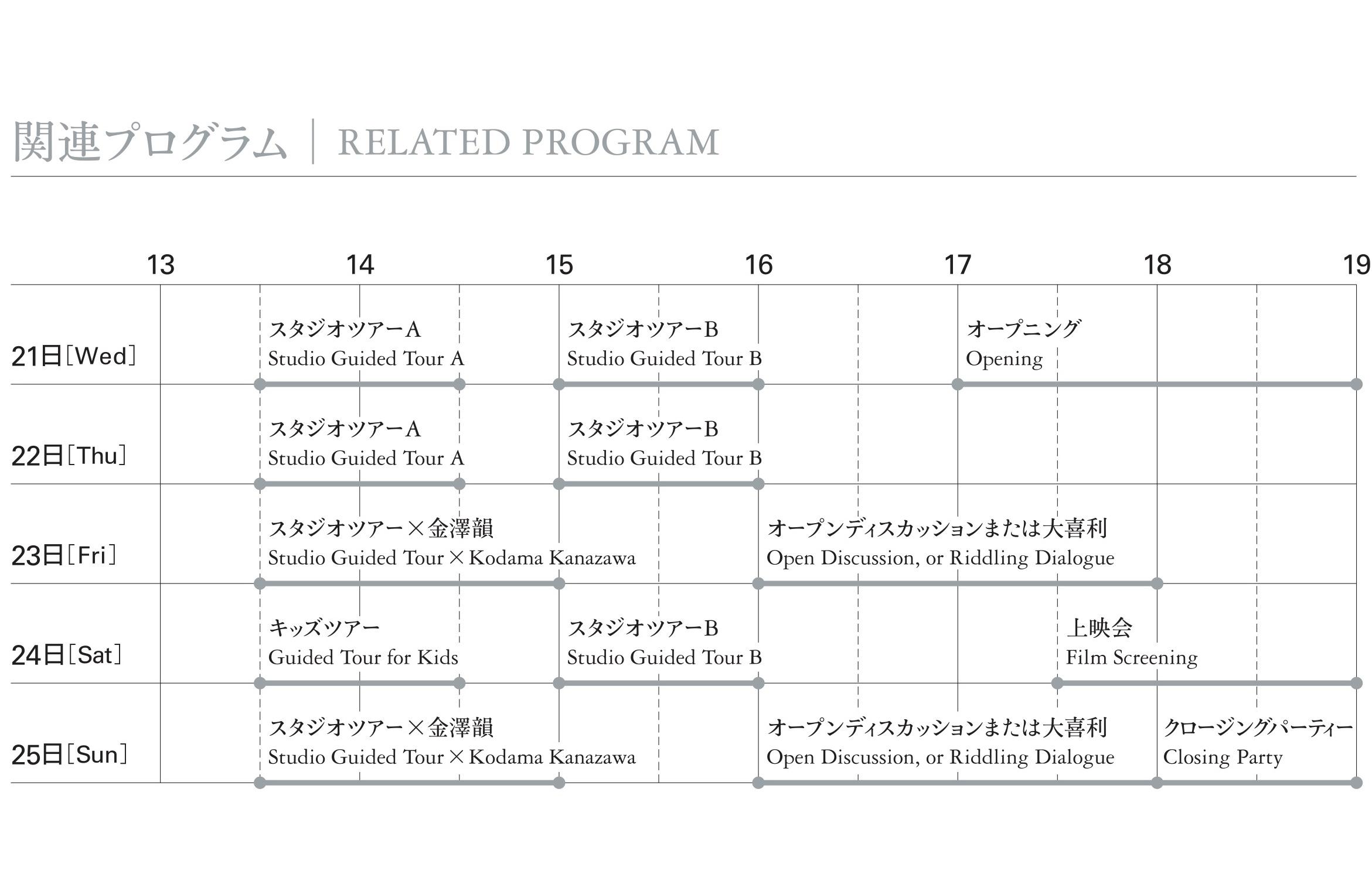 ARCUS_timetable_2018_181018-1.jpg