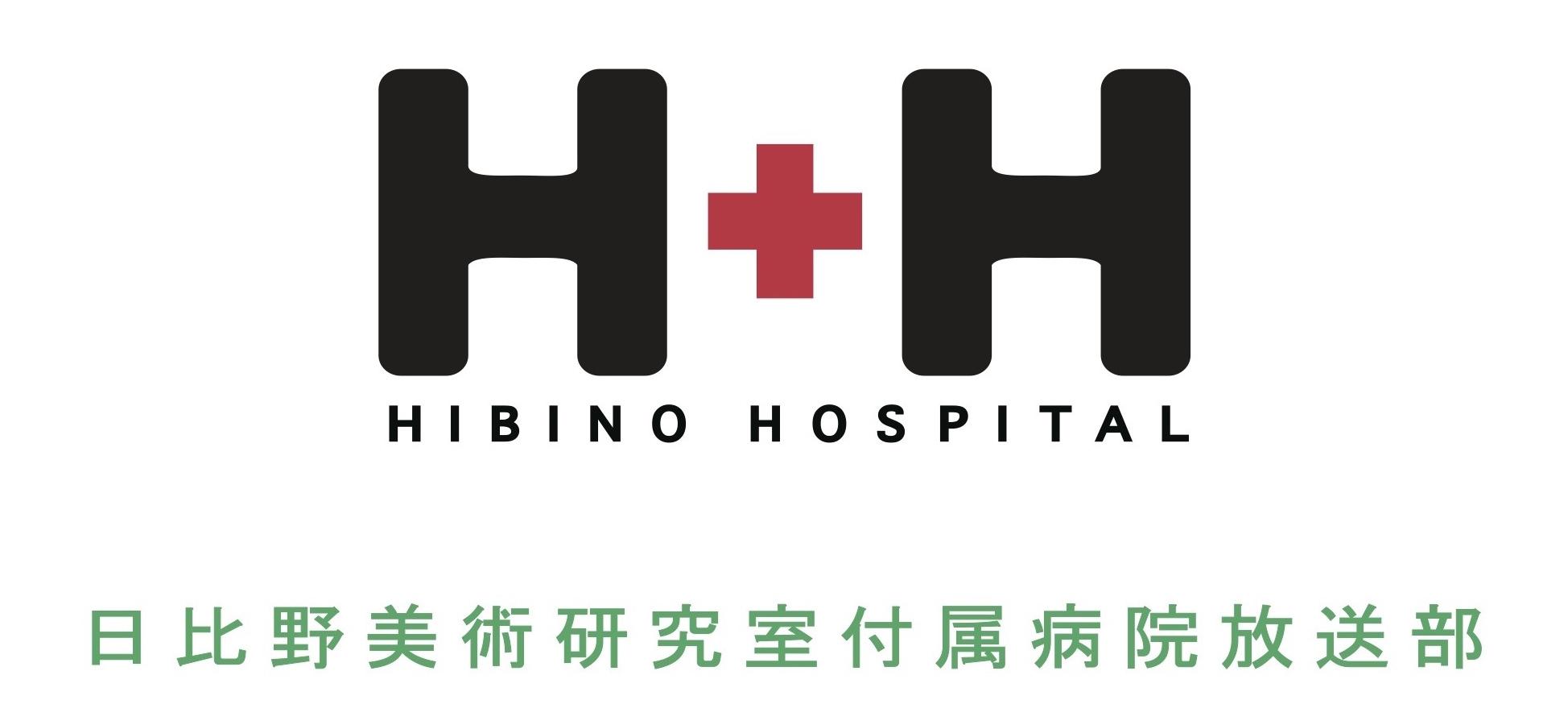 HIBINOHOSPITAL_logo_narrow_2.jpg